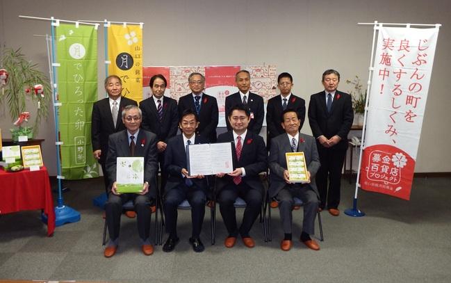 あさひ製菓株式会社(柳井市)様との覚書調印式を行いました:募金百貨店プロジェクト